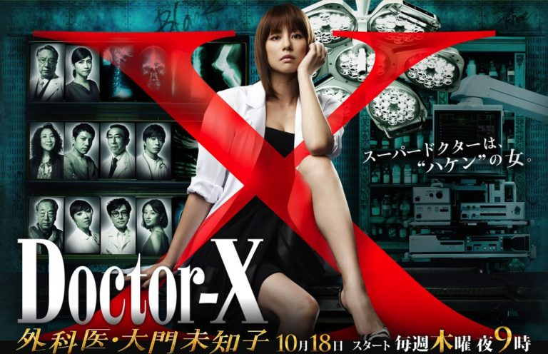 Doctor-X-p1